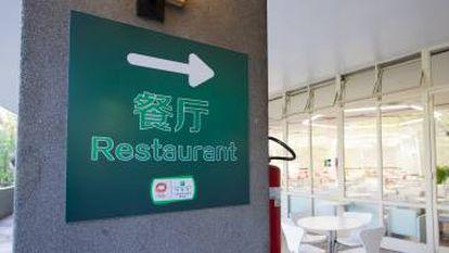 O Clube Pinheiros instalou placas de sinalização em mandarim.